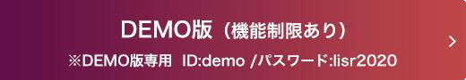 DEMO版(機能制限あり)