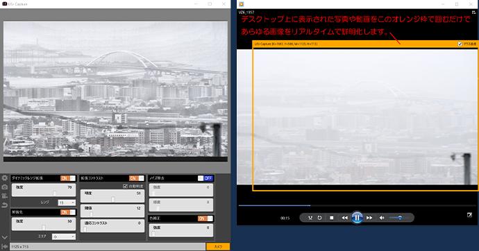 画像取込鮮明化ソフト LISr-Capture 作業画面