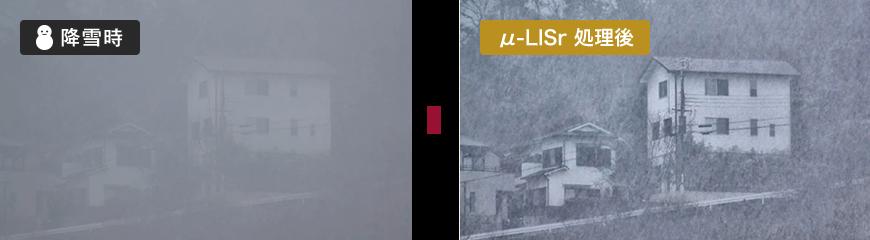 鮮明化映像例 降雪時