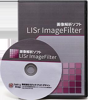 画像解析補正ソフト LISr ImageFilter