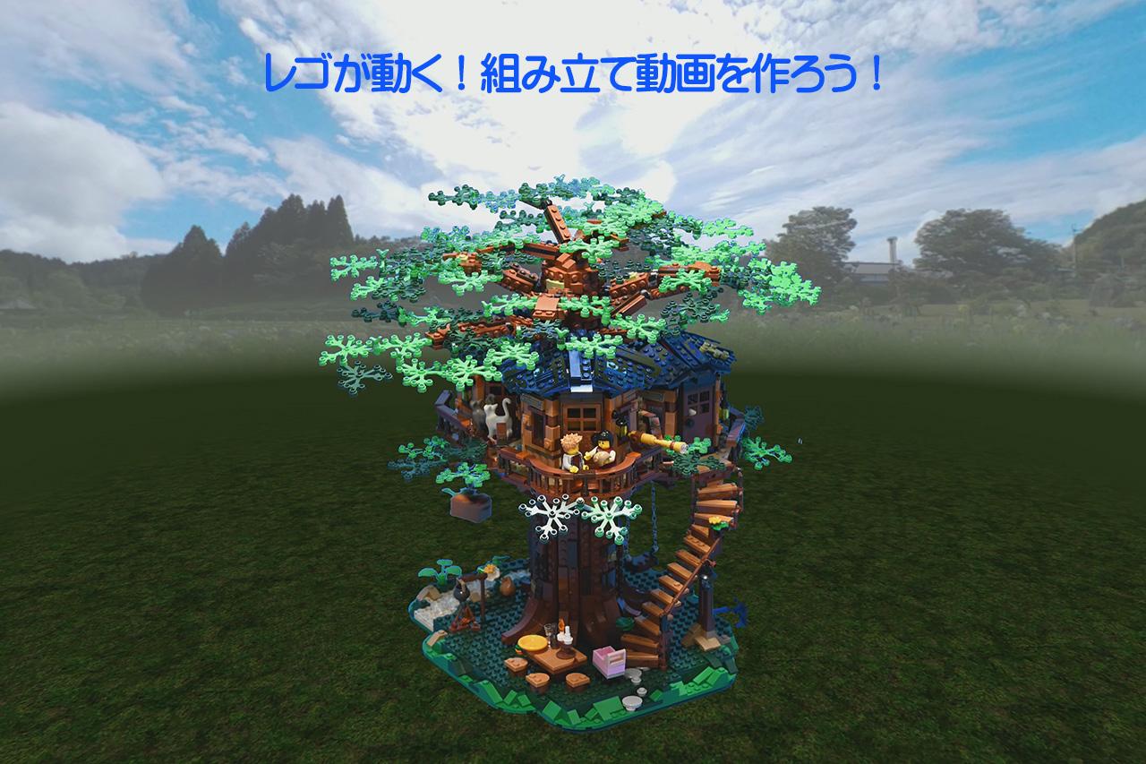 レゴツリーハウス